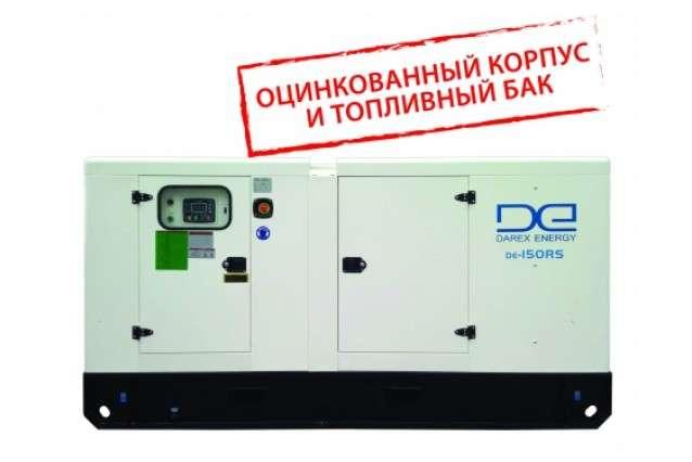 Дизельный генератор DE-150RS-Zn (оцинкованный)