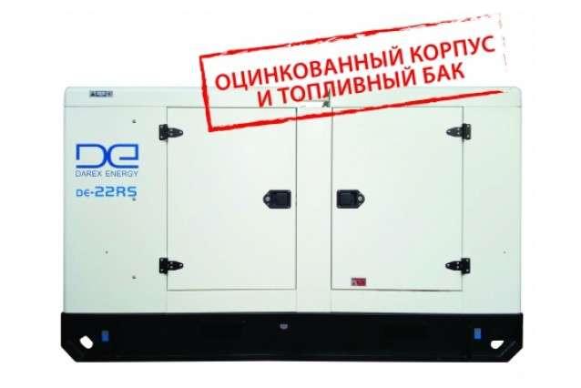 Дизельный генератор DE-22RS-Zn (оцинкованный)