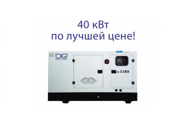 Дизельный генератор DE-55RS-Zn (оцинкованный)