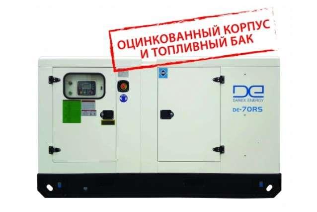 Дизельный генератор DE-70RS-Zn (оцинкованный)