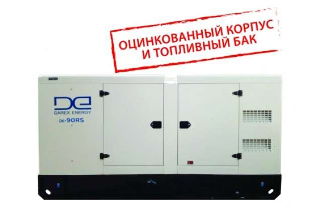 Дизельный генератор DE-90RS-Zn (оцинкованный)