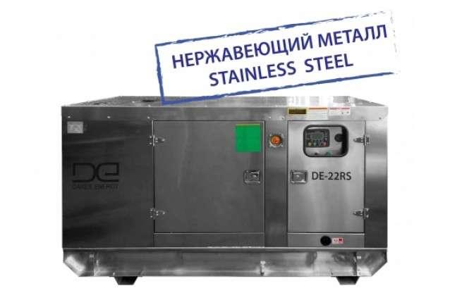 Дизельный генератор DE-22RS (нержавеющий металл)