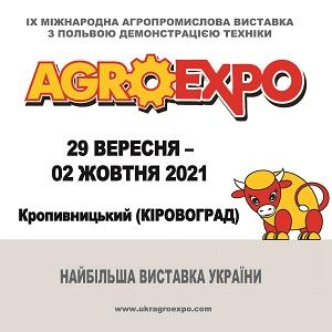 «ДАРЕКС-ЕНЕРГО» на IX міжнародній агропромисловій виставці «АгроЭкспо 2021»